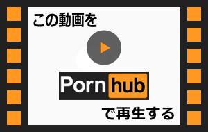 この動画を「Pornhub」で再生する