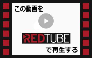 この動画を「REDTUBE」で再生する