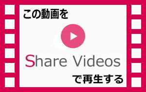 この動画を「Share Videos」で再生する
