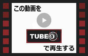 この動画をTUBE8で再生する