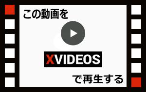 この動画をXVIDEOSで再生する