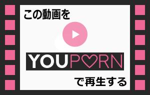この動画を「YOUPORN」で再生する