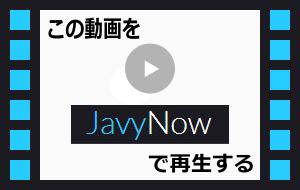 この動画をJavyNowで再生する