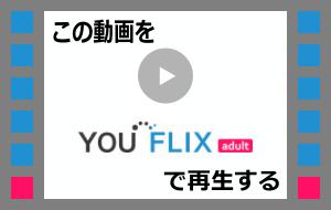 この動画をYOU FLIXで再生する