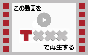 この動画を「Txxx」で再生する