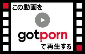 この動画を「gotporn」で再生する
