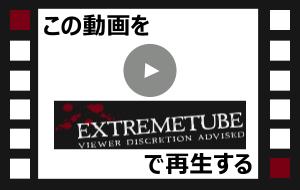 この動画を「EXTREMETUBE」で再生する