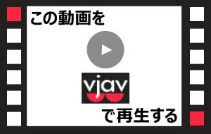 この動画を「vjav」で再生する