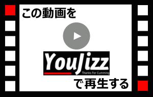 この動画を「Youjizz」で再生する